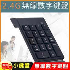 Mini 2.4G無線數字鍵盤小鍵盤