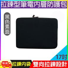 拉鍊型17吋筆電內層防護包