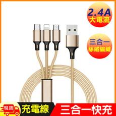 三合一編織絲絨尼龍2.4A大電流快速充電線