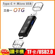 Type C Micro USB 三合一 ( TF卡 / USB2.0) 多功能OTG讀卡機