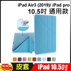 Apple iPad Pro 2017/iPad Air3 2019 10.5吋軟殼三角折疊保護皮套