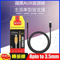 蘋果Apple Lightning 8pin 轉3.5mm AUX音源線-1米