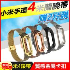 [贈保護貼2張]小米手環4米蘭金屬錶帶腕帶