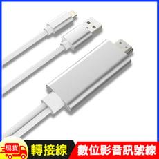 蘋果iPhone Lightning 轉HDMI數位影音轉接線