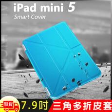 Apple蘋果iPad mini 7.9吋2019版smart cover多折Y型硬殼保護皮套