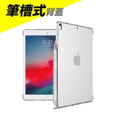 Apple蘋果2019Air10.5/2017Pro10.5吋附筆槽殼TPU透明清水背蓋