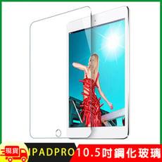 Apple iPad Air3 2019/iPad Pro 10.5吋鋼化玻璃保護貼
