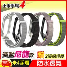 [贈保護貼2張] 小米手環4絲絨編織尼龍運動防水錶帶腕帶