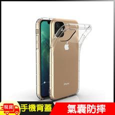 iPhone 11 (6.1吋)/ Pro 5.8吋/ Pro Max 6.5吋 氣囊防摔透明手機殼