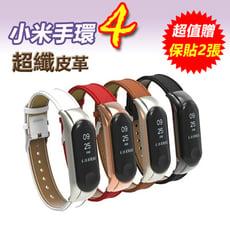 [贈保護貼2張]小米手環4經典超纖皮革錶帶腕帶