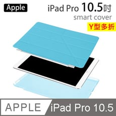 Apple iPad Pro /iPad Air3 10.5吋Smart Cover三角折疊保護皮套