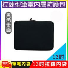 拉鍊型13吋筆電內層防護包