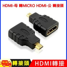 HDMI(母)轉MICRO HDMI(公)轉接頭