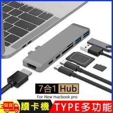 MacBook Pro專用Type-C 7 合1多功能擴充Hub集線器轉接器讀卡機