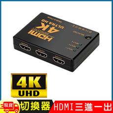 標準4K2K HDMI 3進1出切換器