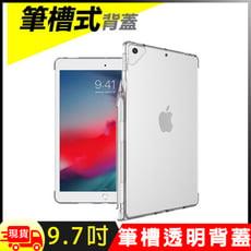 Apple蘋果新iPad2018 Air1 Air2 Pro9.7吋 通用附筆槽TPU透明清水保護殼