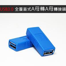 USB3.0全覆蓋式A母轉A母轉接頭