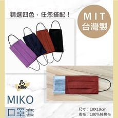 《MIKO》口罩套/鬆緊帶口罩套/純棉口罩套/素色口罩套