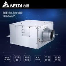 【台達電子】VDB系列負壓排氣型管道扇 低噪音 節能換氣 型號  VDB29ADXT全機三年保固 風