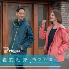 【PIOGGIA】義式杜邦防水外套(贈杜邦超潑水雨褲一件)