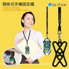【Glitter 宇堂科技】頸掛式手機固定繩 手機掛繩 榮獲2020年十大頸掛繩人氣排行榜