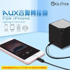 【Glitter 宇堂科技】車載AUX轉接線 Lightning to 3.5 音源轉接線