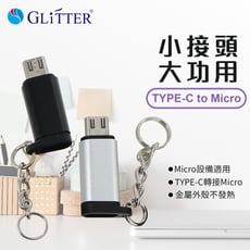 【Glitter 宇堂科技-現貨】TYPE-C轉Micro轉接頭