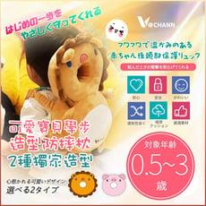 """日本原裝-【V@Chann】""""寶貝背背"""" 兒童學步防摔枕(2款造型)"""