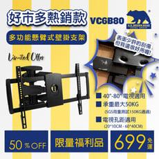美國布朗熊 VC6B80 (福利品)懸臂拉伸式電視壁掛架-適用40吋~80吋電視壁