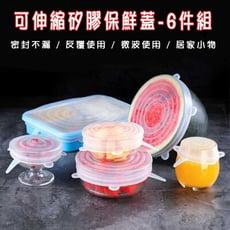 可伸縮矽膠保鮮蓋6件組 食品級矽膠保鮮膜 保鮮矽膠蓋