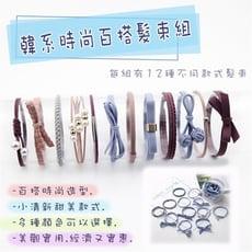 髮束(一組12入) 清新韓版 髮飾 束髮圈 束髮帶 綁頭髮
