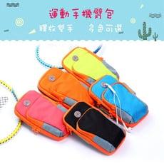 防水運動臂包 6吋手機通用臂袋 跑步手機臂包 男女通用型 手機套