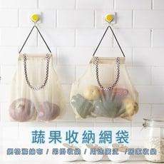 蔬果收納網袋 壁掛式 收納網 蒜頭 生薑 地瓜大蒜洋蔥 收納袋 廚房用品 透氣網袋