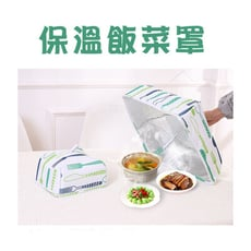 保溫保鮮飯菜罩(小號) 加厚 鋁箔 可折疊 防塵罩 食物罩