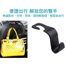 車用後座掛勾 椅背置物掛勾 多功能車用掛鉤 S型汽車掛勾 汽車置物鈎 頭枕掛勾