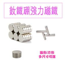 圓型 方型 超強力磁鐵 釹鐵硼強磁 迷你磁鐵 DIY 文具教具 科學實驗 N35 稀土