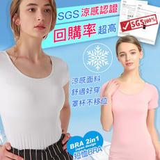 獨家涼感檢測莫代爾短袖Bra-T恤