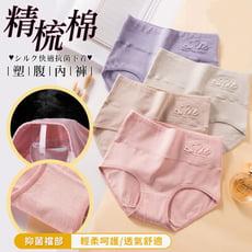 60支精梳棉高腰浮雕塑腹內褲