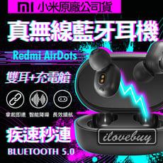 Redmi AirDots 小米 真無線藍牙耳機 原廠公司貨 藍牙5.0 實體按鍵 藍芽耳機 無線耳