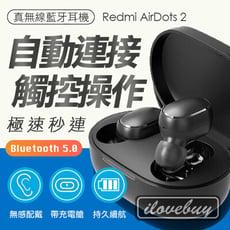 Redmi AirDots 2 小米 真無線藍牙耳機 原廠公司貨 藍牙5.0 實體按鍵 藍芽耳機