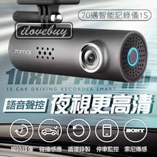 【免運】70邁智能記錄儀1S 星光夜視 語音聲控 小米行車記錄器 70邁行車記錄器 70mai行