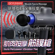 小米有品 YUNMAI筋膜槍 雲麥筋膜槍 小米正品 云麥筋膜槍 肌肉按摩 肩頸按摩 按摩器 按摩槍