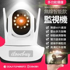 新款大升級 多功能室內大頭監視器 高清晰雙天線紅外線夜視版 WIFI 網路監控 雲端監控