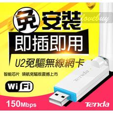 騰達U2 A12 Wifi增強器 訊號加強接收器 無線WIFI訊號放大器 網路增強器 訊號增強 家庭