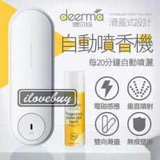 小米系列 德爾瑪 滑蓋式自動噴香機 噴香器 芳香劑 除臭 客廳 廁所 異味 煙味 菸味 香薰