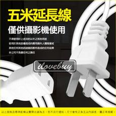 【愛樂購】五米延長線 監視器 攝影機專用延長線 台灣可用插頭