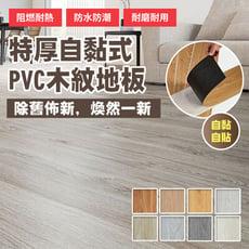 【嚴選市集】特厚自黏式PVC木紋地板 ( 地貼 地板貼 )