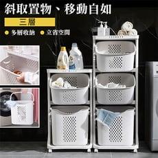 【嚴選市集】(三層) 北歐風可斜取置物收納推車洗衣籃