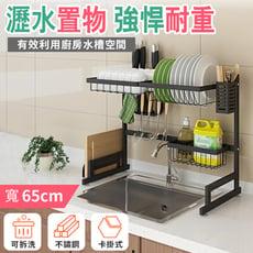 【嚴選市集】工業風不銹鋼廚房置物水槽瀝水架 (65CM)