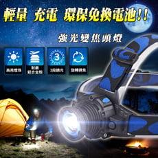 【嚴選市集】充電式輕量旋轉變焦強光頭燈